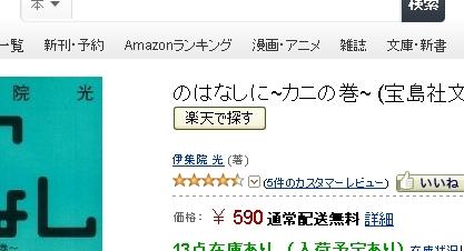 amazon商品ページに楽天検索ボタンを設置する