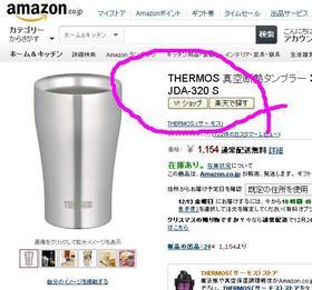 Yahooショッピング検索ボタンをAmazon商品ページ内に表示して瞬時に比較する方法