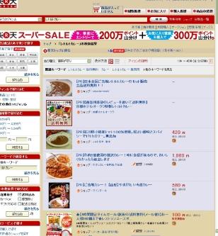 楽天市場の検索結果に広告