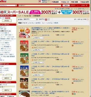 楽天市場の検索結果に広告削除